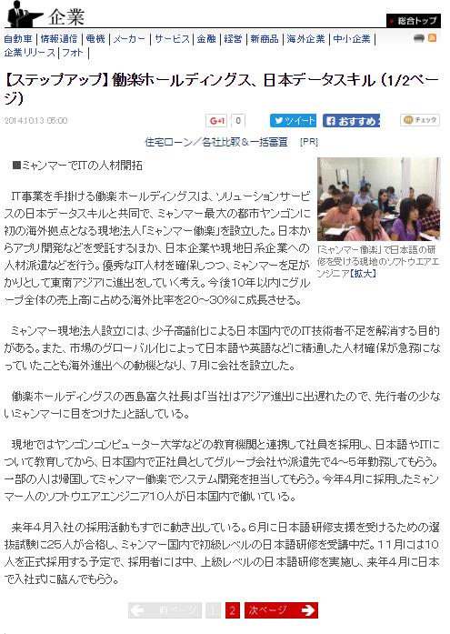 Sankei Biz掲載記事